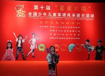 """第十三届""""星星火炬""""中国青少年艺术英才推选活动"""
